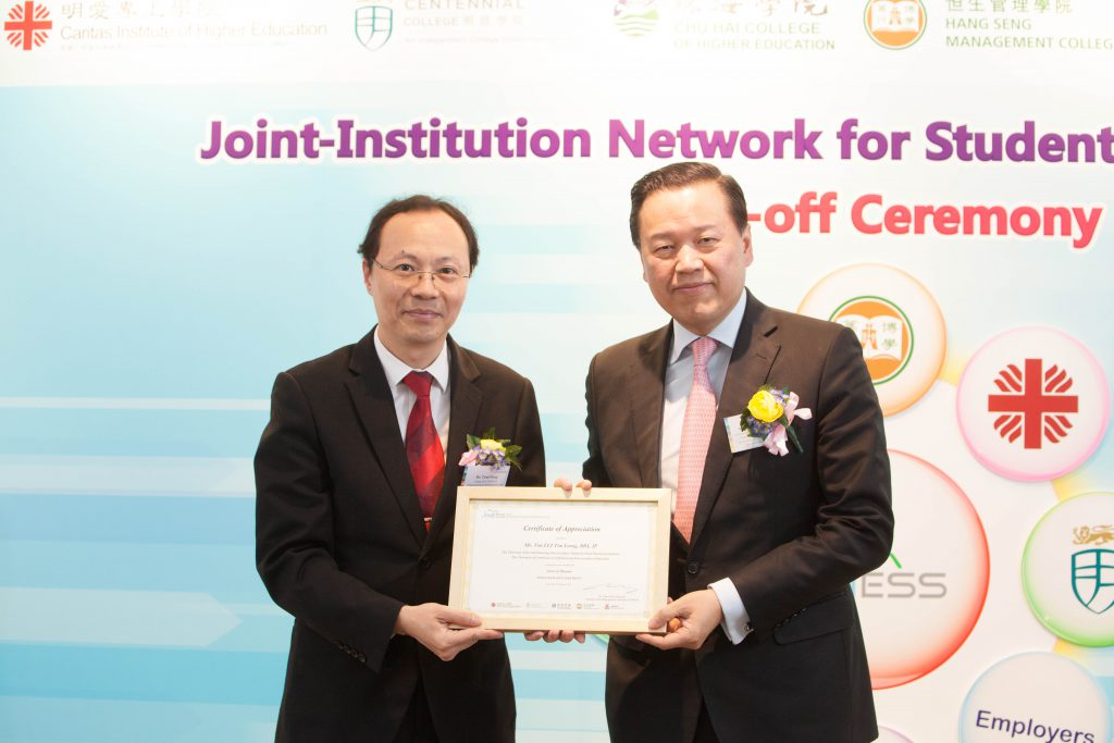 Chairman, Management Committee of JINESS, Acting Vice-President of  HSMC, Dr Tom Fong (Left); Chairman, Self-financing Post-secondary Education Fund Steering Committee and Committee on Self-financing Post-Secondary Education, Mr Tim LUI Tim-leung, BBS, JP (Right)